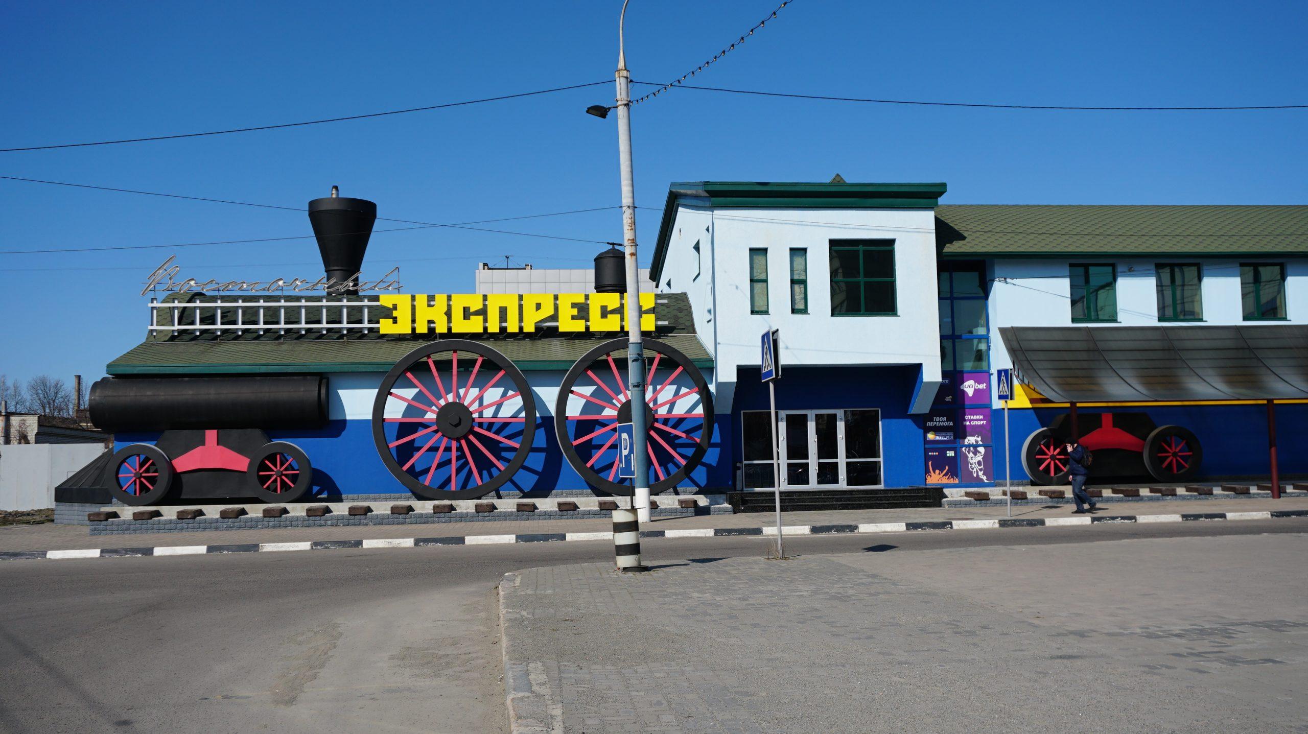 Ресторан Східний Експрес