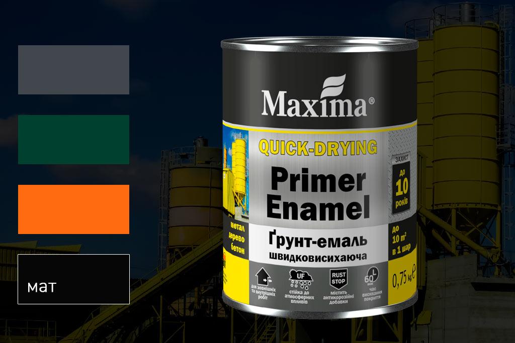 Нові кольори ґрунт-емаль швидковисихаюча Maxima
