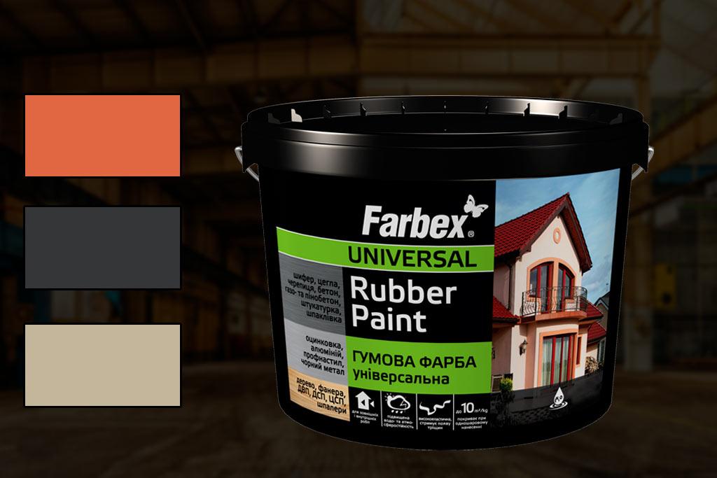 Нові кольори: Універсальна гумова фарба Farbex