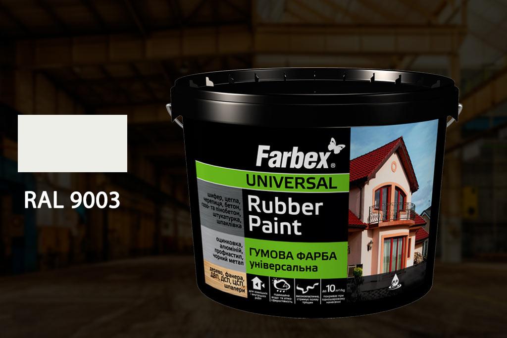 Новый цвет универсальной резиновой краски Farbex