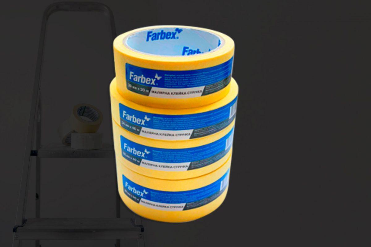 НОВИНКА! Малярна стрічка на паперовій основі Farbex