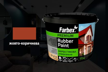 Новый цвет: Универсальная резиновая краска Farbex